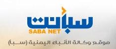 وكالة سبأ - صنعاء
