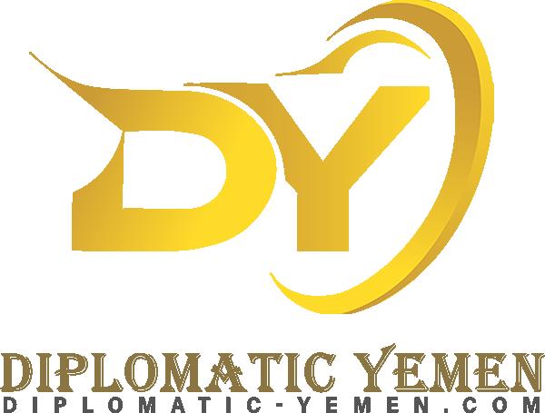 دبلوماتيك يمن