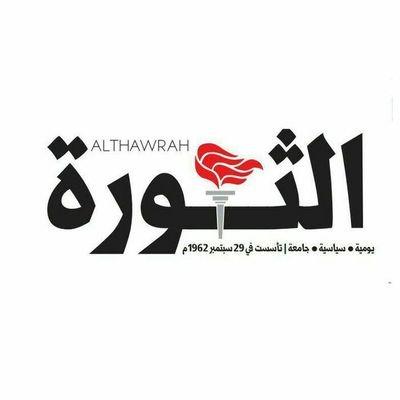 صحيفة الثورة - صنعاء