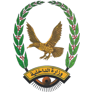 وزارة الداخلية اليمنية